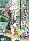 金魚の夜(フルカラー) 4 (恋するソワレ)