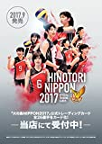 火の鳥NIPPON2017 公式トレーディングカード BOX商品 1BOX=12パック、全90種類