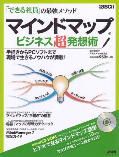 「できる社員」の最強メソッド マインドマップ(R)ビジネス超発想術 (アスキームック)