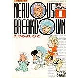 NERVOUS BREAKDOWN / たがみ よしひさ のシリーズ情報を見る