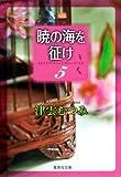 暁の海を征け 5 (集英社文庫―コミック版) (集英社文庫 つ 14-9)