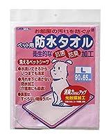 防水タオル L ピンク 【おまとめ10個】