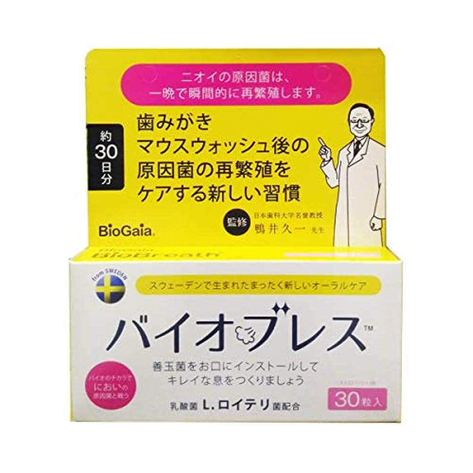 コーン麻酔薬困難バイオブレス ストロベリー味 30粒入