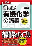大学受験Doシリーズ 鎌田の有機化学の講義 四訂版 画像