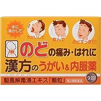 【第2類医薬品】駆風解毒湯エキス「顆粒」 9包