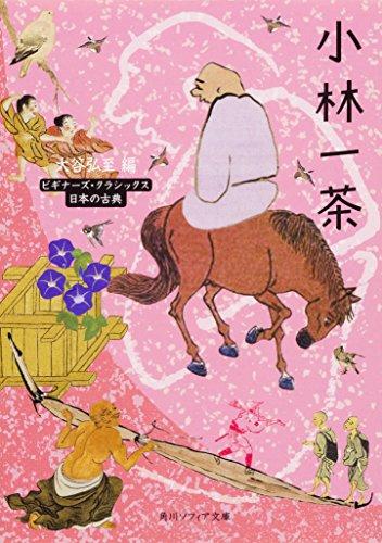 小林一茶 ビギナーズ・クラシックス 日本の古典 (角川ソフィア文庫)の詳細を見る