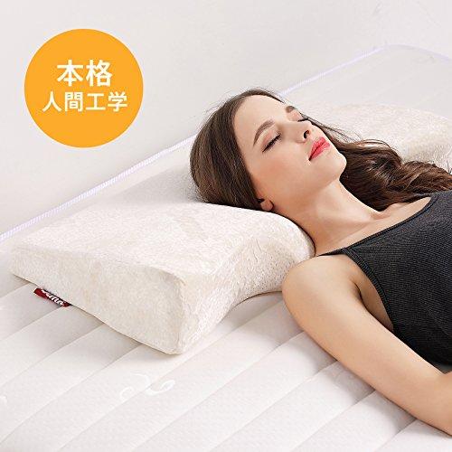 Bemo革新的な人間工学に基づき設計低反発枕 横向き・仰向けに対応した健康枕  肩・頭・肩を優しく支える 鼾防止 肩こり対策 最適な寝姿勢をキープ快眠枕 カバー付HOGA-W001