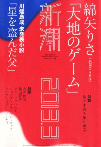 新潮 2013年 03月号 [雑誌]の詳細を見る