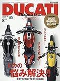 DUCATI Magazine(ドゥカティマガジン) 2016年 08 月号