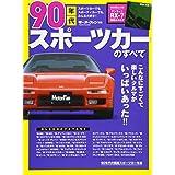 90年代スポーツカーのすべて―最高ニッポン!熱かった90年代のファンカーたち (モーターファン別冊)