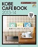 神戸カフェブック 2013-14 (SEIBIDO MOOK)