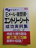 超速マスター!Eメール・履歴書・エントリーシート成功実例集〈'09〉