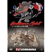 ヨシムラ・スピリット ~レースで培われた匠の技術~ DVD