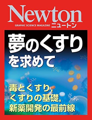 Newton 夢のくすりを求めて