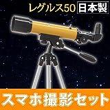 天体望遠鏡 初心者 子供 小学生 レグルス50 スマホ撮影セット 日本製 口径50mm