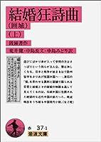 結婚狂詩曲―囲城〈上〉 (岩波文庫)
