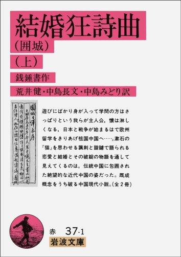結婚狂詩曲―囲城〈上〉 (岩波文庫)の詳細を見る