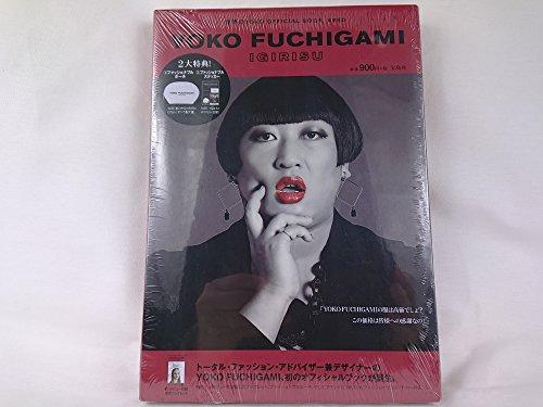 YOKO FUCHIGAMI IGIRISU世界のYOKO OFIICIAL B ([バラエティ])