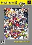 魔界戦記ディスガイア2 PlayStation 2 the Best