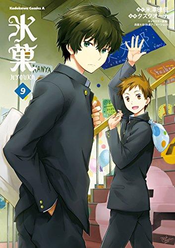 氷菓(9)<氷菓> (角川コミックス・エース)