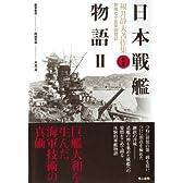 日本戦艦物語〈2〉 (福井静夫著作集)