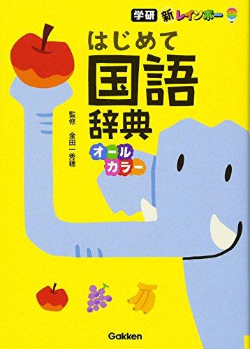 新レインボー はじめて国語辞典(オールカラー)