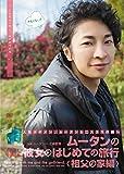 ムータンの僕と彼女のはじめての旅行 祖父の家編[ORS-6035][DVD]