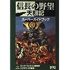 信長の野望 天翔記 スーパーガイドブック (スーパー攻略シリーズ)