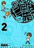 勤しめ! 仁岡先生 2巻 (デジタル版ガンガンコミックス)