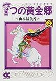 7つの黄金郷(エルドラド) (2) (中公文庫―コミック版)