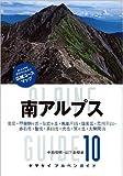 アルペンガイド10 南アルプス (ヤマケイ・アルペンガイド)