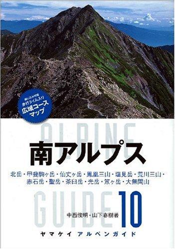 アルペンガイド10 南アルプス (ヤマケイ・アルペンガイド)...