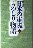 日本の軍隊ものしり物語〈Part 2〉