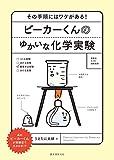 ビーカーくんのゆかいな化学実験: その手順にはワケがある!