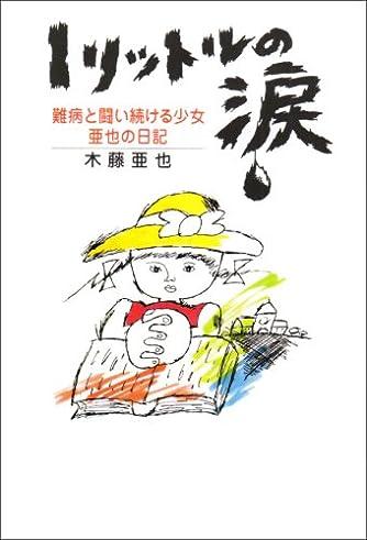 1リットルの涙―難病と闘い続ける少女亜也の日記