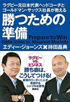 [エディー・ジョーンズ, 持田昌典]のラグビー元日本代表ヘッドコーチとゴールドマン・サックス社長が教える 勝つための準備