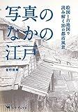 「写真のなかの江戸  絵図と古地図で読み解く20の都市風景」販売ページヘ
