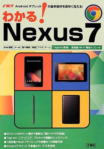 速攻 わかる!Nexus7―Androidタブレットの基本操...