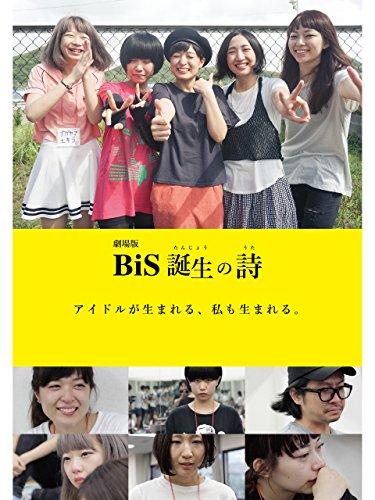 【パン・ルナリーフィ/BiS】名前の由来はメロンパン?!加入時期や出身地などプロフィールを紹介!の画像