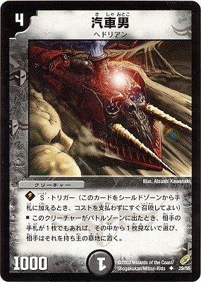 デュエルマスターズ/DM-04/29/U/汽車男