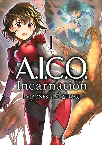 A.I.C.O. Incarnation(1) (シリウスK...