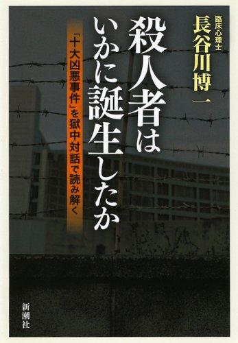 殺人者はいかに誕生したか―「十大凶悪事件」を獄中対話で読み解くの詳細を見る