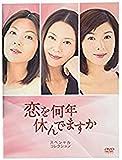 恋を何年休んでますか スペシャル・コレクション DVD-BOX[DVD]