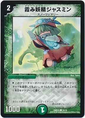 デュエルマスターズ/DMD-33/18/C/霞み妖精ジャスミン