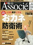 日経ビジネス Associe (アソシエ) 2012年 1/3号 [雑誌]