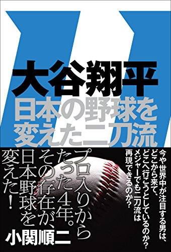 大谷翔平 日本の野球を変えた二刀流