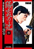 陽炎の辻 居眠り磐音 : 9 (アクションコミックス)