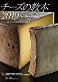 チーズの教本 2019:「チーズプロフェッショナル」のための教科書 (小学館クリエイティブ単行本) 画像