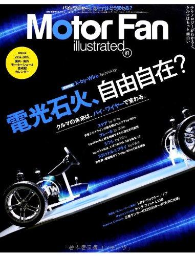 『Motor Fan Illustrated, Vol.91 (モーターファン別冊)』のトップ画像