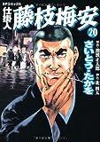 仕掛人藤枝梅安 20 (SPコミックス)
